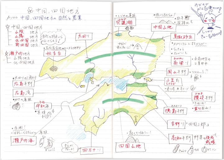 国語 小学2年生国語ノート : Hello School 社会 ノートの書き方 ...